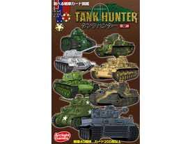 タンクハンター:第2版(TANK HUNTER: 2nd Edition)