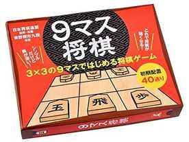 9マス将棋(9 masu shogi)