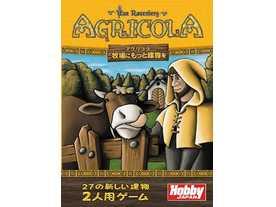 アグリコラ(2人用):牧場にもっと建物を(Agricola: All Creatures Big and Small – More Buildings Big and Small)
