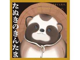 たぬきのきんたま(Tanuki no Kintama)