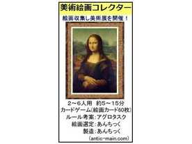 美術絵画コレクターの画像