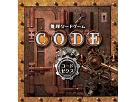 推理ワードゲーム コードゼクス(CODE6)