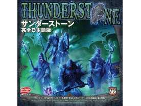 サンダーストーン(Thunderstone)