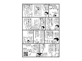 バタフライエフェクト イン ザ ストーリーの画像