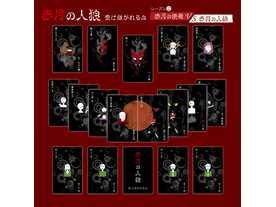赤月の人狼 ~受け継がれる血~ シーズン2 赤月の使者VS赤目の人狼の画像