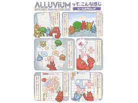アルヴィウムの画像