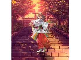 最後の巫女(The last Kannagi)