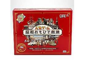 人生ゲーム:昭和おもひで劇場の画像