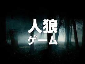 人狼ゲーム(Jinro Game)