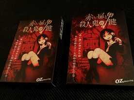 赤い扉と殺人鬼の鍵の画像