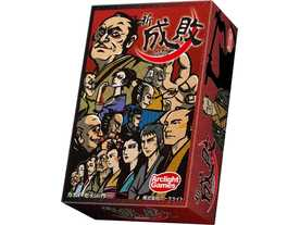 新・成敗(Say Bye to the Villains: 2nd Edition(仮))