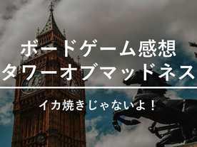 タワー・オブ・マッドネスの画像