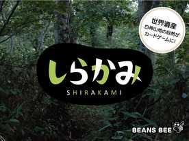 しらかみ(Shirakami)