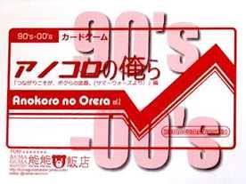 アノコロの俺ら vol.2(Anokoro no Orera: vol.2)
