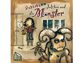 ジュリエットと怪物(Julchen und die Monster)