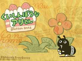 くいしんぼうなアリさん(Glutton Ants)