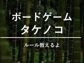 タケノコの画像