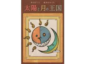 太陽と月の王国の画像