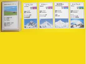 世界60名山カードゲームの画像