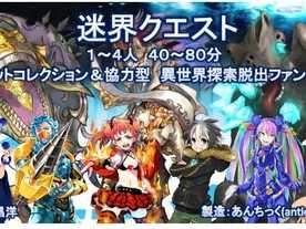 迷界クエスト(Meikai Quest)