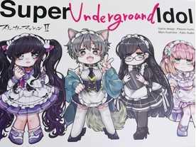 スーパーアンダーグラウンドアイドルの画像