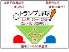 トランプ野球の画像