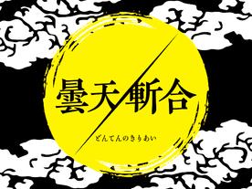 曇天/斬合 Legendの画像