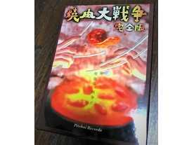 焼肉大戦争 完全版(Yakiniku Daisensou: Perfect Edition)