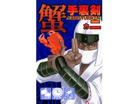 蟹手裏剣ヵニ(Kani Syuriken Gani)