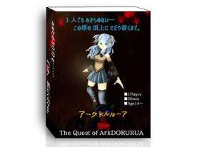 アークドルルーアの冒険(The Quest of ArkDORURUA)