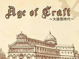エイジオブクラフト 大建築時代(Age of Craft)
