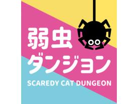 弱虫ダンジョン(SCAREDY CAT DUNGEON)