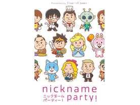 ニックネーム・パーティー!(Nickname Party!)