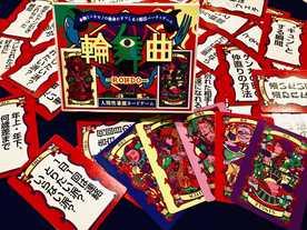 人間性暴露カードゲーム輪舞曲の画像