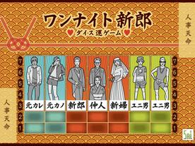 ワンナイト新郎 〜ダイス運ゲーム〜の画像