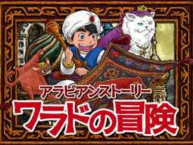 ワラドの冒険(Warado no bouken)