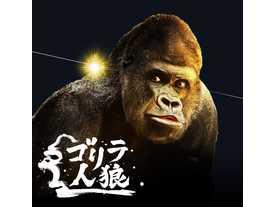 ゴリラ人狼(Gorilla-werewolf)