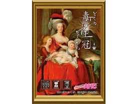 毒の王冠の画像