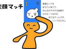 変顔マッチの画像