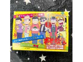 おそ松さんラブレターボードゲームの画像