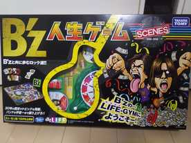 B'z人生ゲームの画像