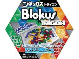 ブロックス トライゴン(Blokus Trigon)