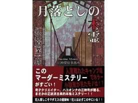 月落としの木霊(Tsukiotoshi no Kodama)
