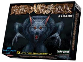 究極の人狼:究極版の画像