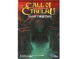 クトゥルフの呼び声(Call of Cthulhu)