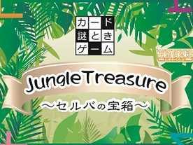 セルバの宝箱(Jungle Treasure)