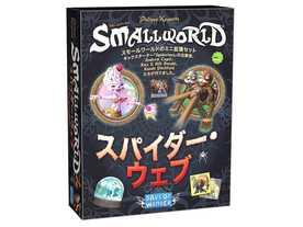 スモールワールド:スパイダー・ウェブ(Small World: A Spider's Web)