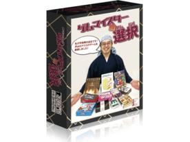 ゲムマイスターの選択(Gamemeister no Sentaku)