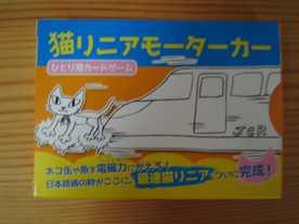 猫リニアモーターカー(Neko Linear Motor Car)