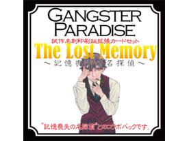 ギャングスターパラダイス:ザ・ロスト・メモリーの画像